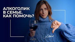 Алкоголик в семье Как помочь