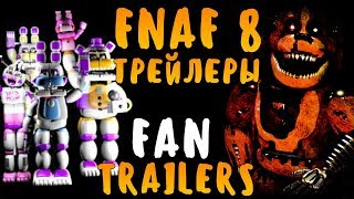 ФНАФ 8 ТРЕЙЛЕРЫ 3 - FNAF 8 TRAILERS 3 - FAN TRAILERS FIVE NIGHTS AT FREDDY'S 8! №3