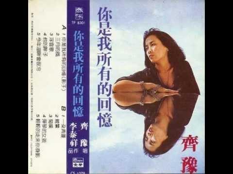 齊豫 - 你是我所有的回憶(影子) / You are All My Memories (aka., Shadow) (by Chyi Yu)