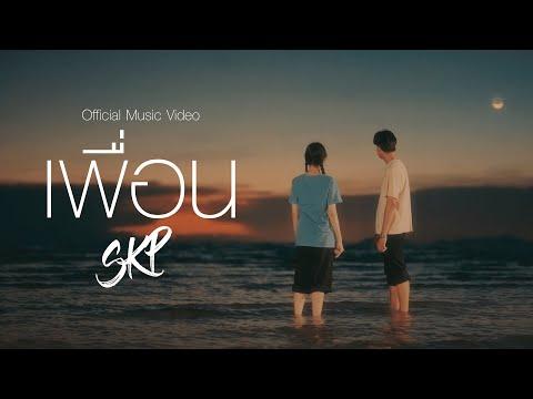 เพื่อน - SKP ft. Kyutae oppa (Official MV)