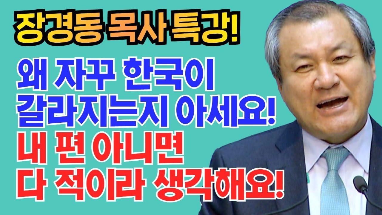장경동 목사의 부흥특강 - 왜 자꾸 한국이 갈라지는지 아세요! 내 편 아니면 다 적이라 생각해요!