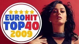 ИТОГОВЫЙ ЕВРОХИТ ТОП 40 ЗА 2009 ГОД! | ЧТО МЫ СЛУШАЛИ В 2009? | ЕВРОПА ПЛЮС