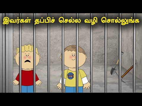 Brain Game #3 | Test Your Brain | Tamil Riddles with Answers