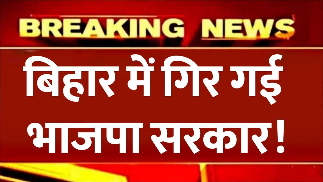 बिहार में गिर गई भाजपा सरकार !