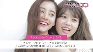 新木優子&馬場ふみかが、以心伝心ゲームにトライ! お題の答えをふたり...