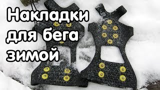 Противоскользящие накладки для бега зимой в лесу — видео-обзор