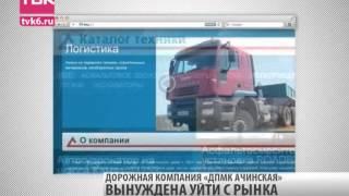 Очередное банкротство дорожного предприятия.(, 2015-02-06T16:46:18.000Z)