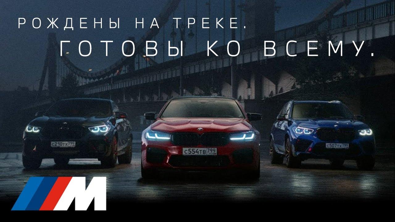 Рождены на треке. Готовы ко всему. BMW M.