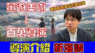 10分鐘認識【天氣之子】導演-新海誠 | 小鈞點評