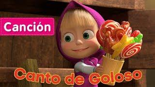 Masha y el Oso - 🍒  Canto De Goloso🍒 (La Dolce Vita!) Canciones Infantiles 2017!