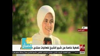 هذا الصباح | تفاصيل مشاركة مي عبد الله (نحاتة المنيا) في منتدى شباب العالم
