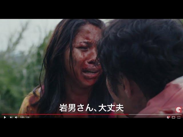 なぜ血まみれに…『愛しのアイリーン』予告編