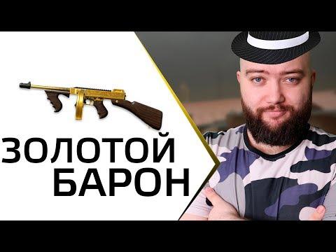 WarFace ЗОЛОТОЙ БАРОН 🔥 СОЛО РМ - ТОМСОН В ДЕЛЕ