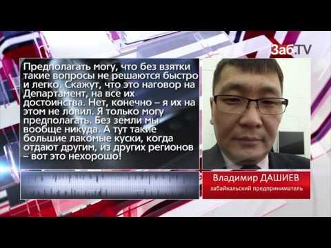 Забайкальский бизнесмен  'В строительстве ТЦ 'Абсолют' на КСК не обошлось без взятки'