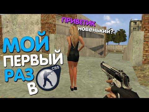 ПЕРВЫЙ РАЗ В Cs:source V34
