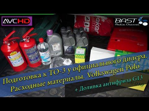 Подготовка к ТО-3. Расходные материалы /Volkswagen Polo/ Доливка антифриза G13
