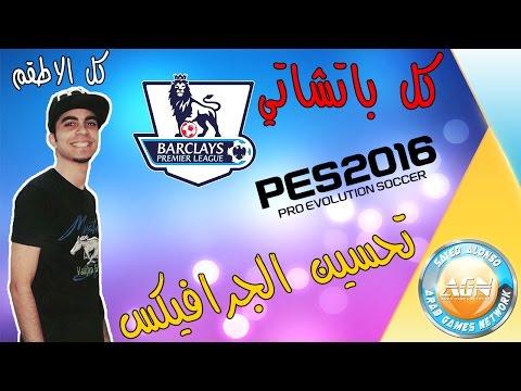 اضافة اللغة العربية - تحسين الجرافيكس - جميع الاطقم الحقيقية للكمبيوتر   PES 2016