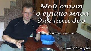 Мой опыт в сушке мяса для походов первая часть.