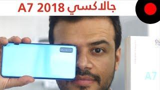جوال متوسط بثلاثة كاميرات ! جالاكسي Galaxy A7 2018
