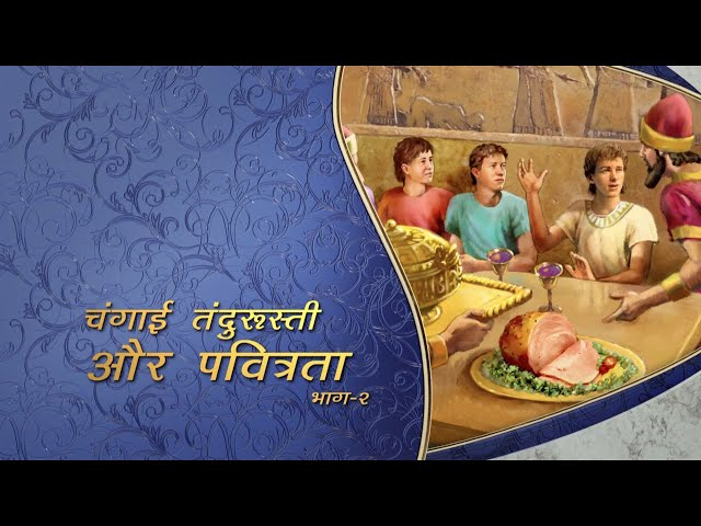 Healing, Health, & Holiness Part 2 in HINDI By Pastor Doug Batchelor.