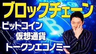 【経済】5G時代の最終兵器「ブロックチェーン」〜後編〜 GAFAを倒す革命的な技術
