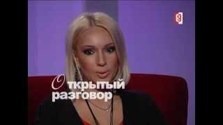 """видео: """"Открытый разговор"""" с Лерой Кудрявцевой. Часть 1"""