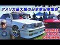 日本の旧車を見せてやれ!アメリカ人に大人気!日本車旧車集会インアメリカ!スティーブも3台出展!JCCS2017 - Event -  Steve's POV スティーブ的視点