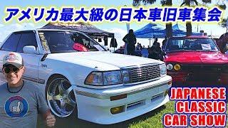 日本の旧車を見せてやれ!アメリカ人に大人気!日本車旧車集会インアメリカ!スティーブも3台出展!Steve Brings 3 Cars to Japanese Classic Car Show