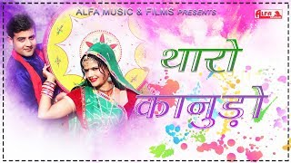 Krishna Bhajan Tharo Kanudo | Alfa Music & Films | Song 2019