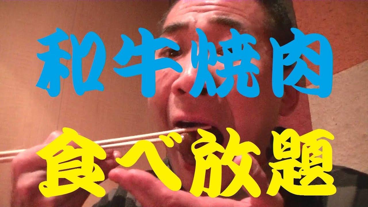 黒毛和牛『善』【大阪天王寺】焼肉食べ放題で爆食! - YouTube