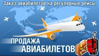 видео Дешевые авиабилеты онлайн на OZON.travel