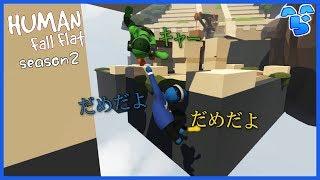 【HFF】緑色の不正を絶対に許さない青と黄色 #10 ~Human:Fall Flat season2~