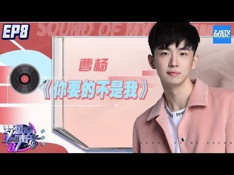 [ CLIP ] JJ林俊杰被埋没的歌《你要的不是我》被曹杨唱火了!《梦想的声音3》EP8 20181214 /浙江卫视官方音乐HD/