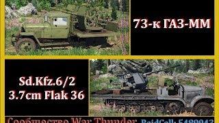 Обзор зениток ''73-к ГАЗ-ММ'' и ''Sd.Kfz.6/2 3.7cm Flak 36''