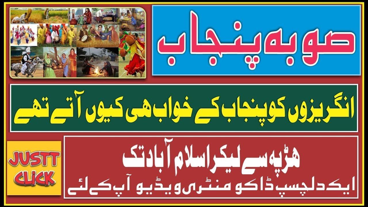 Amazing Documentary History of Punjab Pakistan in Urdu Hindi by Justt Click
