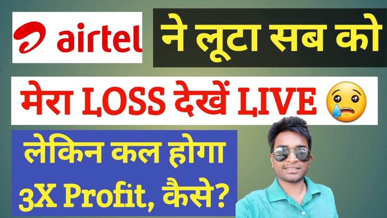 bharti airtel stock news 22 september 2020 | bharti airtel share latest news | target tomorrow/today