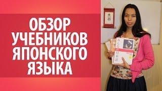 Обзор учебников японского языка. Самоучитель японского языка. Учим японский язык самостоятельно.