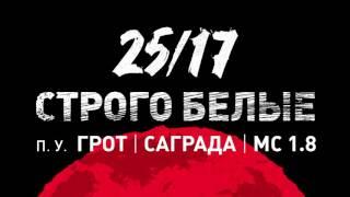 25 17 п у Грот Саграда МС 1 8 Строго белые Солнцу навстречу 2016