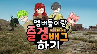 양띵크루 멤버들 다같이 배그 스쿼드! [양띵TV눈꽃]