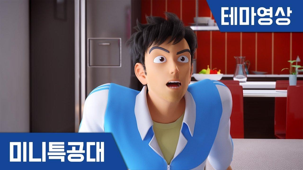 [미니특공대X] 테마영상 - 두리 삼촌