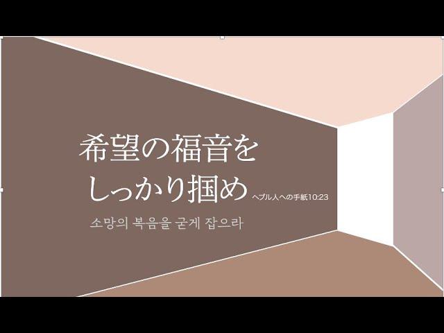 2021/09/05主日礼拝 (日本語)