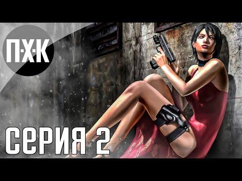 Видео: Резиденция зла. Resident Evil 4: Separate Ways. Прохождение 2.