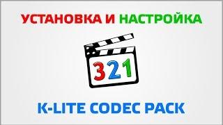видео Кодеки. Кодеки для Windows. Бесплатные кодеки скачать