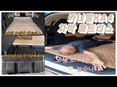 Download ★역대급 차박 매트리스 등장★ (Feat.카니발KA4 9인)