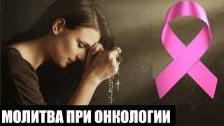 Сильнейшая Молитва При Онкологии Богородице. Лечение рака молитвой