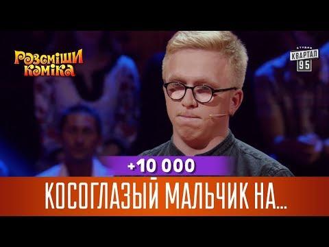 +10 000 - Косоглазый мальчик на проспекте Кутузова   Рассмеши Комика 14 сезон