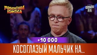 +10 000   Косоглазый мальчик на проспекте Кутузова   Рассмеши Комика 14 сезон