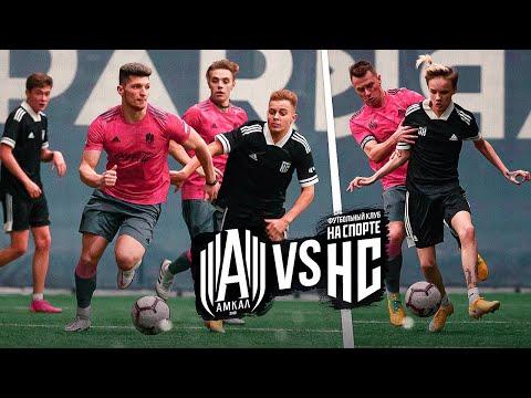 АМКАЛ против ЗВЕЗД ТИКТОКА / Егор ШИП, Володя XXL и Крап 2Drots играют в футбол!