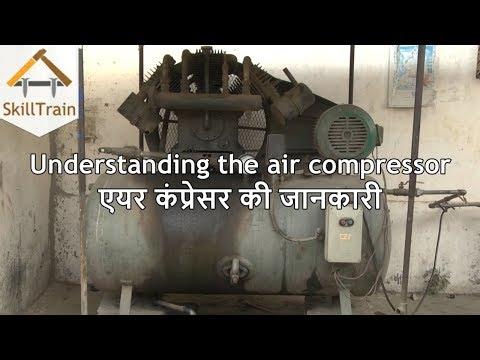 Understanding the air compressor (Hindi) (हिन्दी)