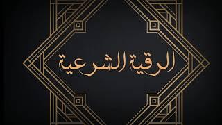 الرقية الشرعية بصوت الشيخ / أحمد البليهد